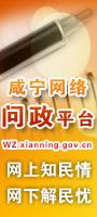 咸宁网络问政平台