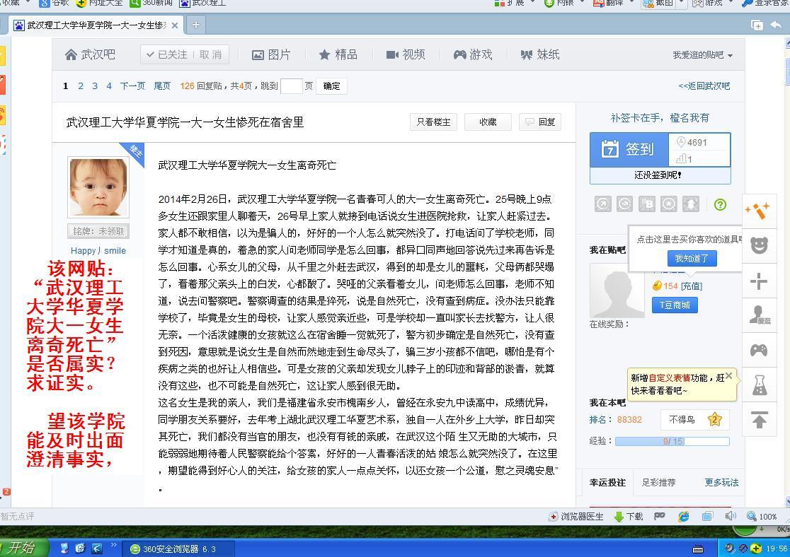 武汉理工大学华夏学院大学女生在教室在宿舍连续命案求真相