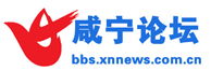 咸宁论坛,咸宁市唯一官方论坛,咸宁人民的交流平台!!